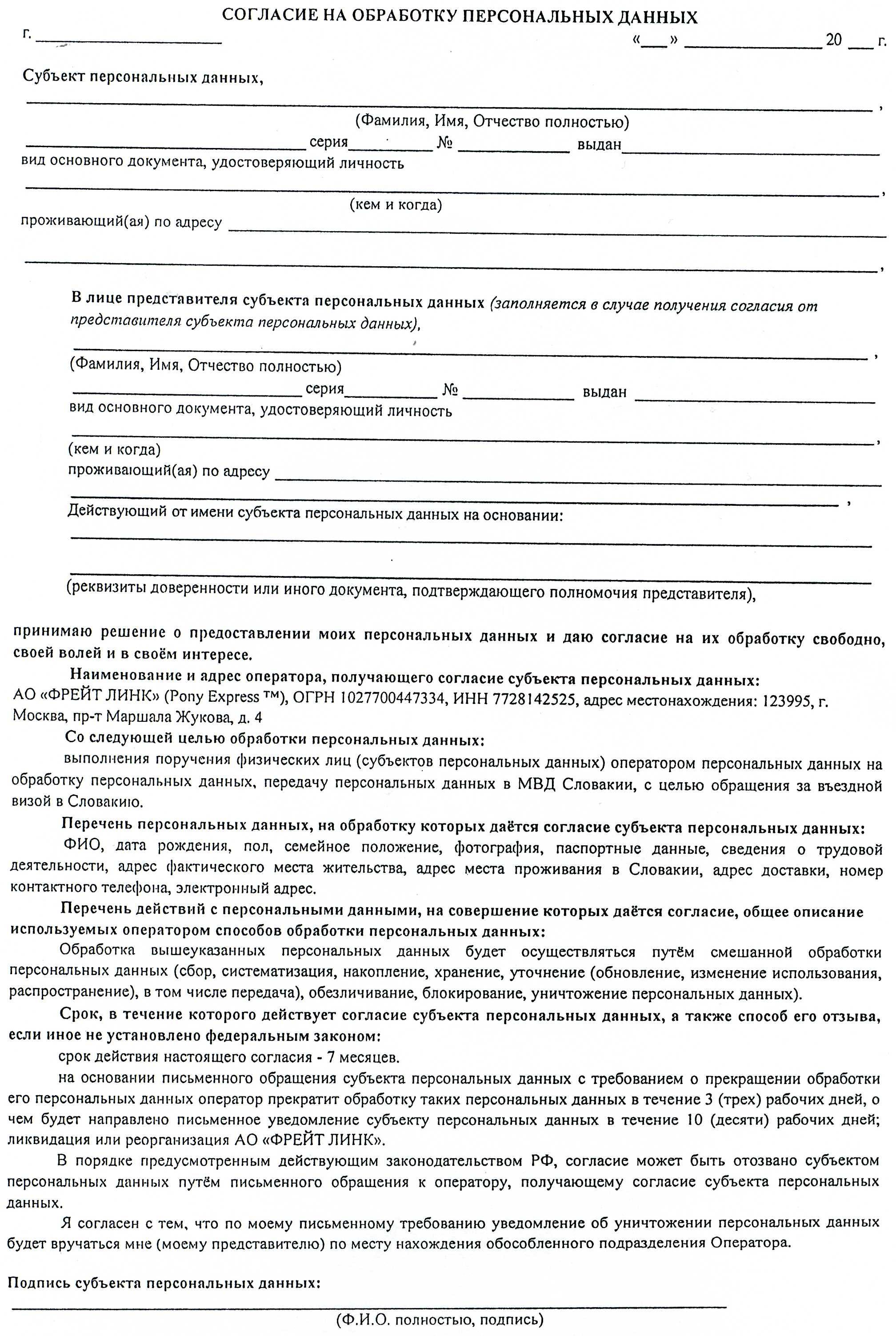 Виза словакию документы образование европейского союза и его расширение на восток