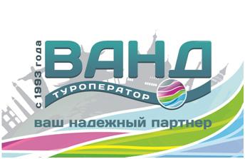 ванд туроператор официальный сайт